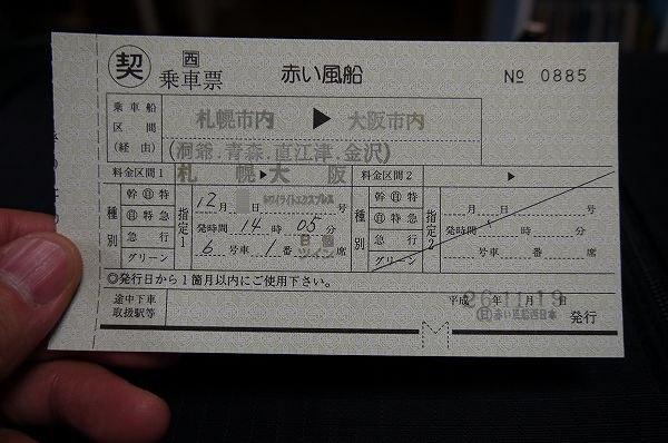 1.トワイライトエクスプレス切符.jpg