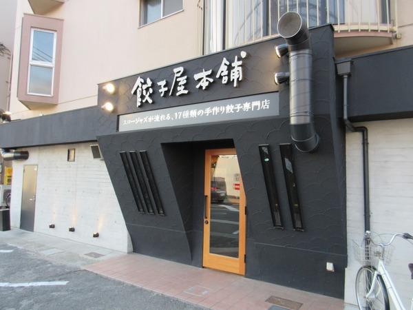 1.何度目かの餃子屋本舗さん.jpg