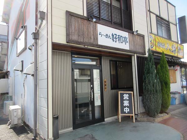 1.往路は好和亭.jpg