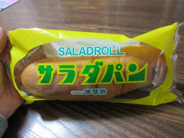 1.近江名物サラダパン.jpg