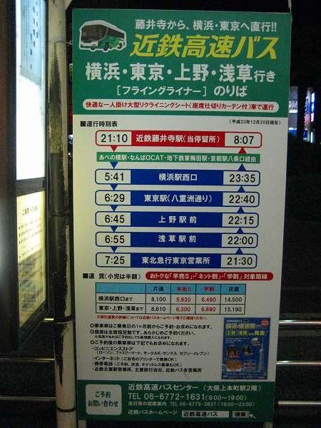 1.近鉄藤井寺駅・バス停.jpg