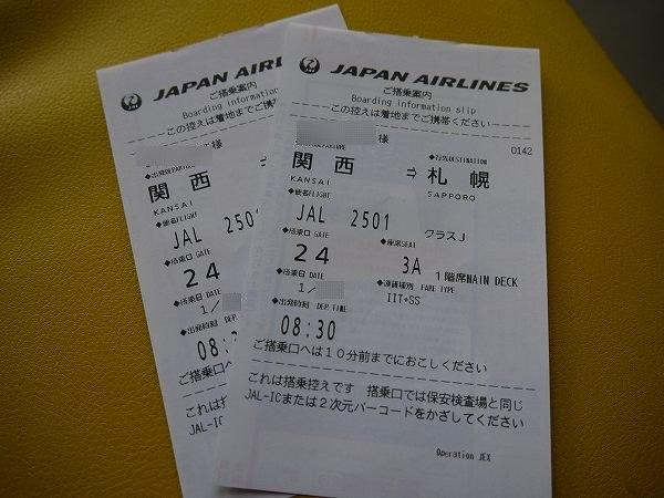 10.搭乗控え.jpg