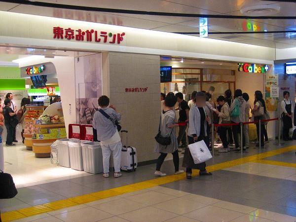 10.東京おかしランド.jpg