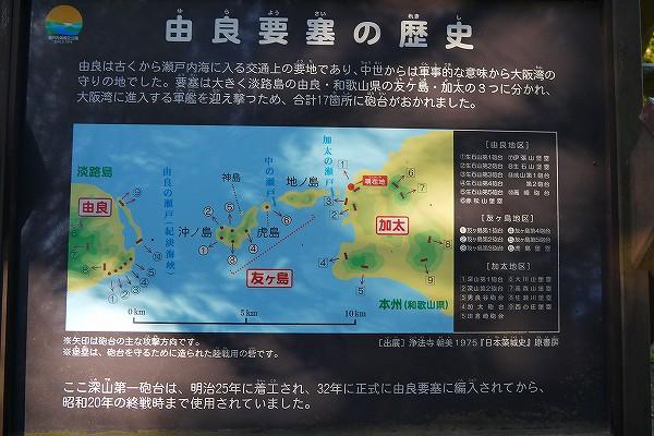 10.要塞について.jpg