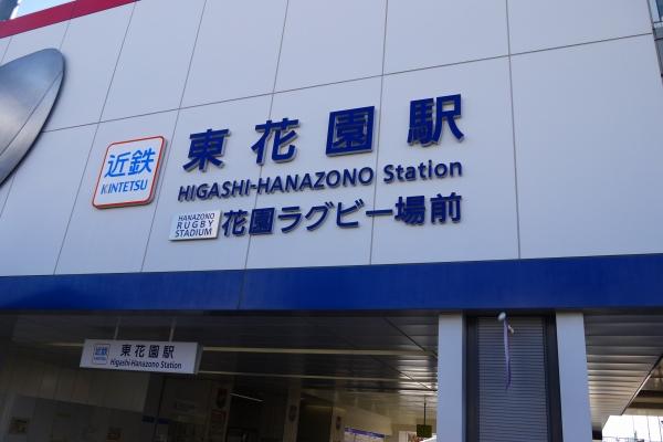 10東花園駅は.jpg