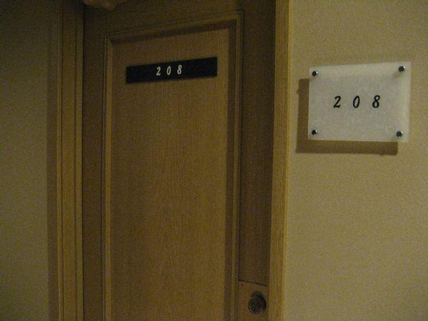 11.今回は208号室.jpg