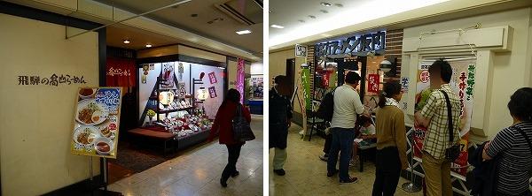 13.本八幡のラーメン店(3).jpg