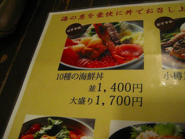 13.私は10種の海鮮丼.jpg