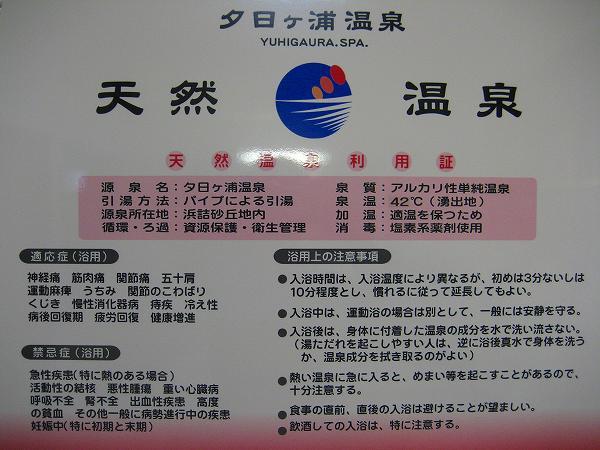 14.温泉成分.jpg
