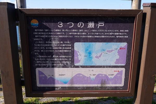 15.ここは瀬戸内海の東端.jpg