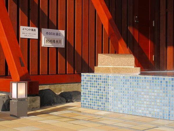 17.イベント風呂.jpg