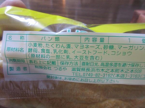 2.たくわん漬!.jpg