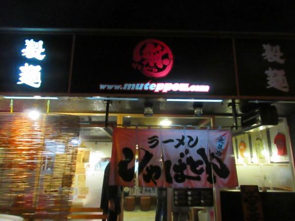 2.ぴったり18時に開店.jpg