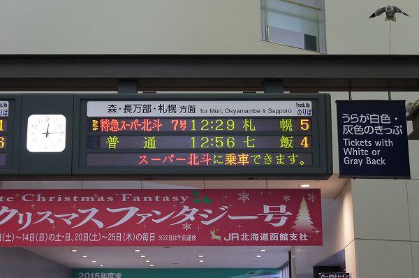 2.乗るのはスーパー北斗7号.jpg