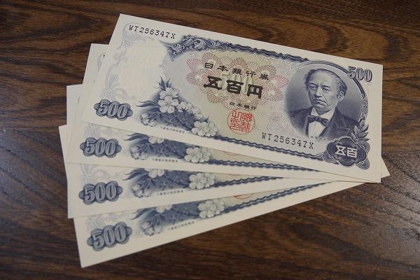 2.五百円札.jpg