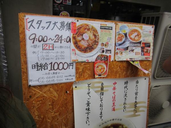 2.店前掲示板.JPG