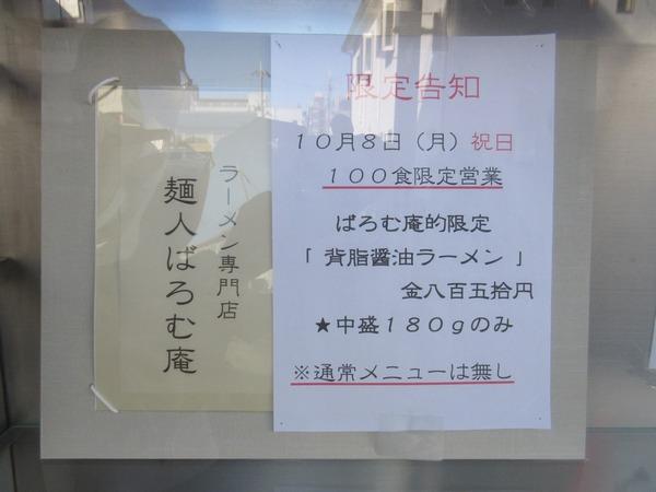 2.貼り紙.JPG