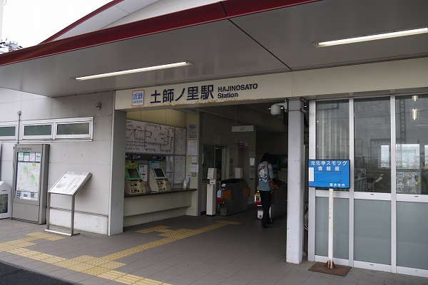 21.すなわち近鉄・土師ノ里駅.jpg