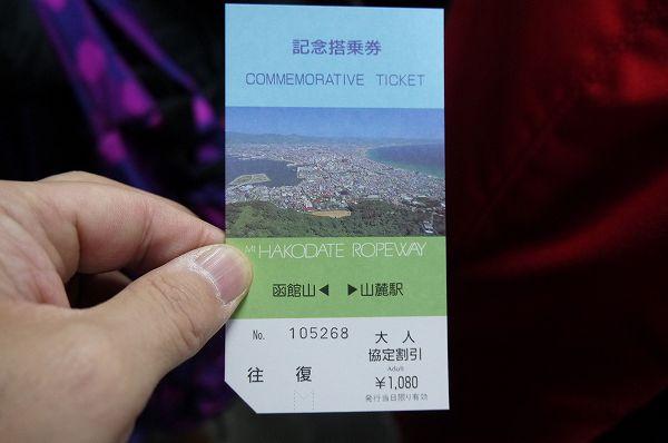24.函館ロープウェイへ.jpg