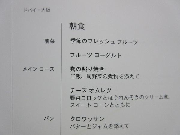 26.ドバイ~大阪の朝食.jpg