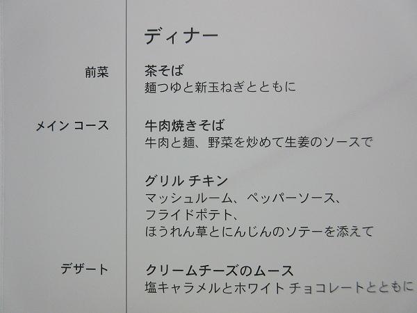 27.ドバイ~大阪の夕食.jpg