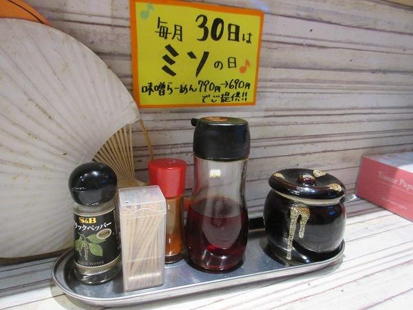 3.テーブル調味料(右はにんにく).jpg