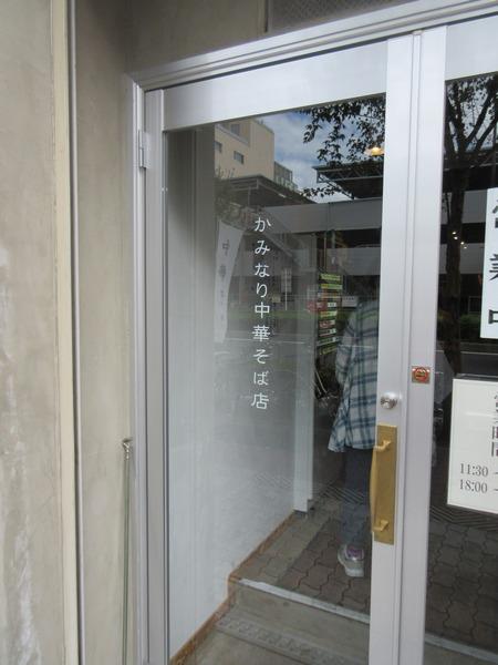 3.ラーメン店とは思えない入口.JPG