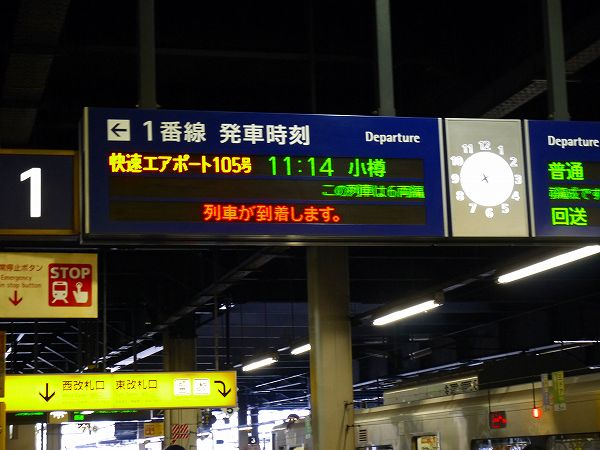 3.快速で小樽へ.jpg