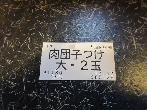 3.無謀かな~.jpg