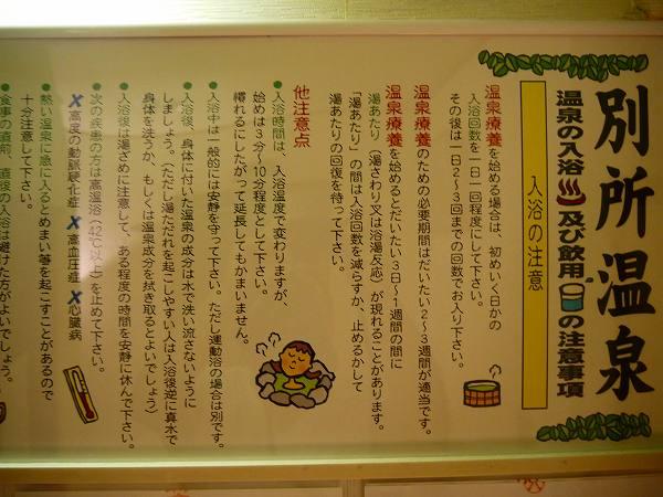 30.入浴の注意.jpg