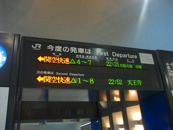 31.関空からは.jpg