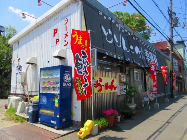33.ラーメン食べたい!.jpg