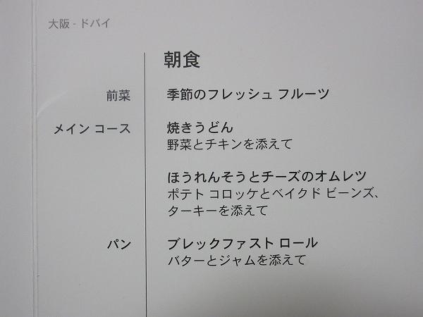 35.大阪~ドバイ朝食メニュ.jpg