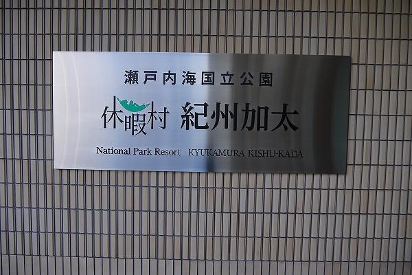 37.今日の宿は (2).jpg