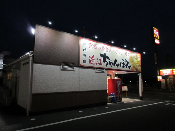37.帰りは天理で近江ちゃんぽん.jpg