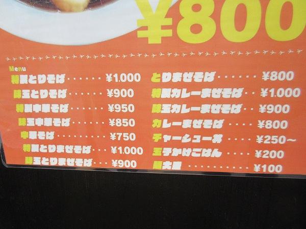 4.これが麺のメニュー.jpg