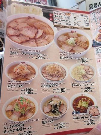 4.一番ポピュラーな喜多方ラーメンを選択.jpg