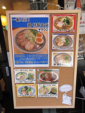 4.店外メニュー(2).jpg