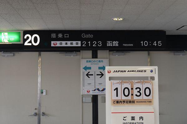 4.JAL2123便.jpg