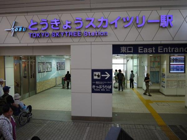 43.勘違いで東武へ.jpg