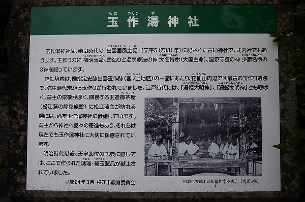 46.玉造湯神社.jpg