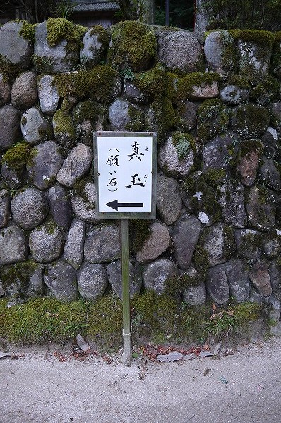 48.願い石は.jpg