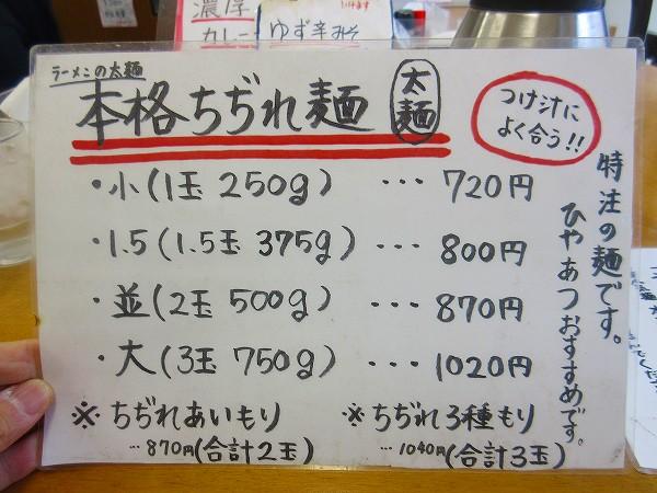 5.ちぢれ麺専用メニュー.jpg