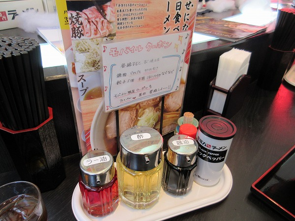 5.餃子向けのテーブル調味料.jpg