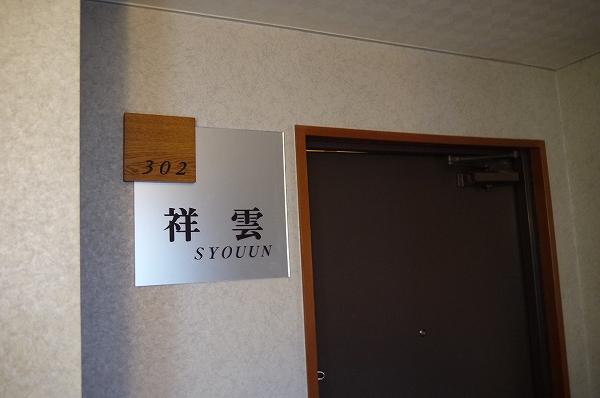 6.302号室.jpg