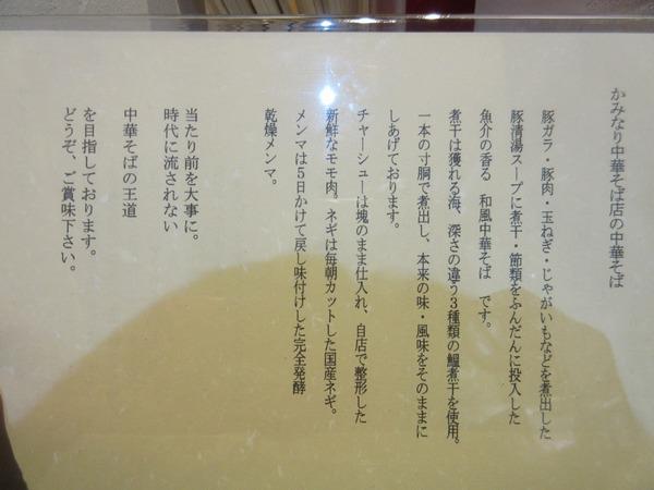 6.ラーメンの説明.JPG