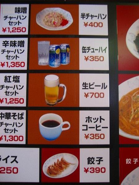 6.生ビール700円!.jpg