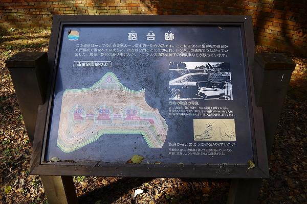 6.目的地の砲台跡.jpg