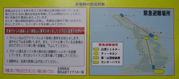 7.非常時の防災対策.jpg