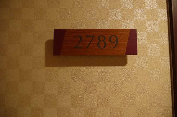 8.2789号室(たしか7F).jpg